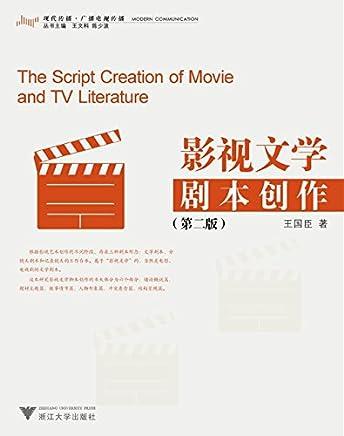 影视文学脚本创作(第二版)
