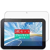 3枚 Sukix ブルーライトカット フィルム 、 東芝 REGZA Tablet AT703 10.1インチ Toshiba 向けの 液晶保護フィルム ブルーライトカットフィルム シート シール 保護フィルム(非 ガラスフィルム 強化ガラス ガラス ) 修繕版