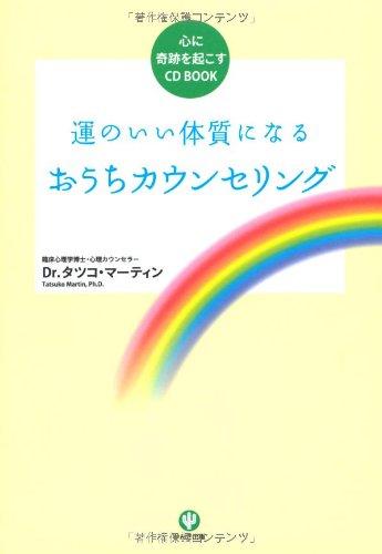 運のいい体質になる おうちカウンセリング CD BOOK (心に奇跡を起こすCD book)