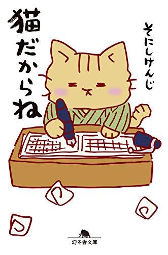 猫だからね (幻冬舎文庫)