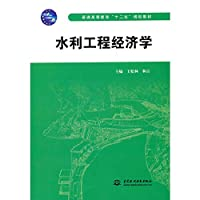Hydraulic Engineering Economics (general higher education. second five planning materials)(Chinese Edition)