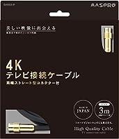 マスプロ電工 4K8K対応TV接続ケーブル 両端F型コネクター 3m SHSS3-P SHSS3-P