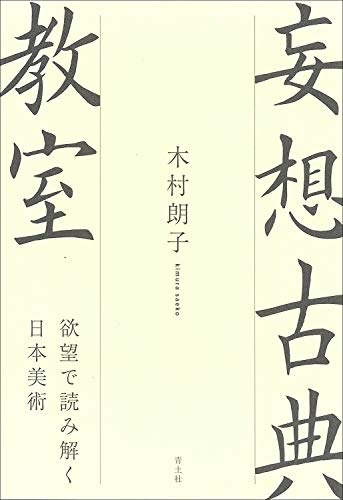 妄想古典教室: 欲望で読み解く日本美術