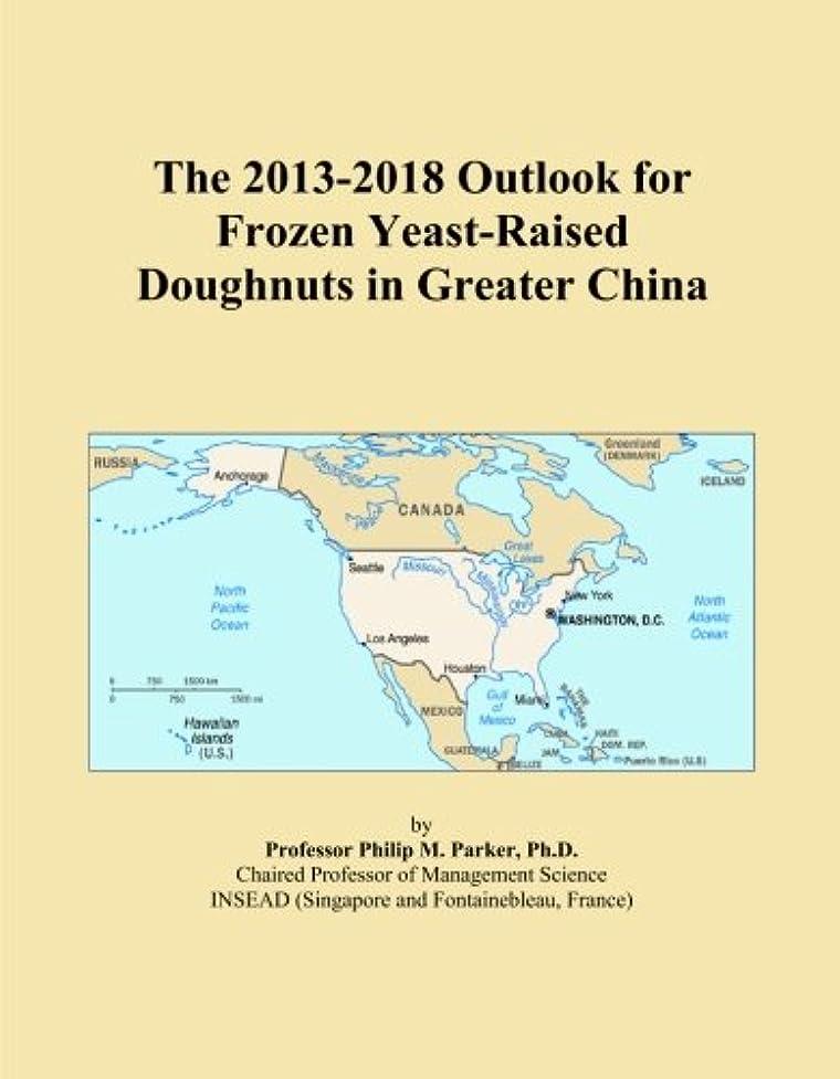 大邸宅三角バースThe 2013-2018 Outlook for Frozen Yeast-Raised Doughnuts in Greater China
