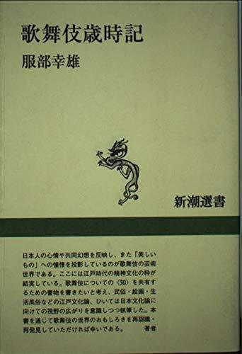 歌舞伎歳時記 (新潮選書)の詳細を見る