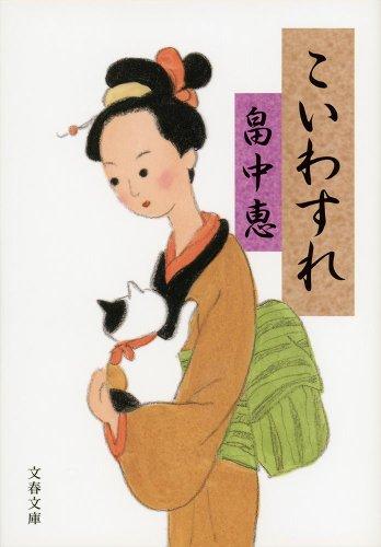 こいわすれ (文春文庫) まんまことシリーズ 3