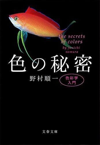 色の秘密 色彩学入門 (文春文庫)