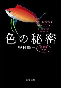[野村順一]の色の秘密 色彩学入門 (文春文庫)
