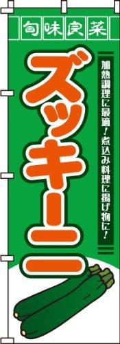 のぼり ズッキーニ 0100551IN