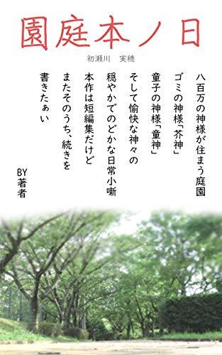 園庭本ノ日 短編集