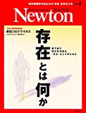 Newton(ニュートン) 2020年 04 月号 [雑誌]