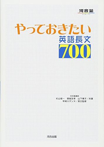 やっておきたい英語長文700 (河合塾シリーズ)