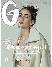 GINZA(ギンザ) 2021年11月号[結局最後はヘアスタイル! ]