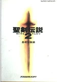 聖剣伝説2〈基礎知識編〉