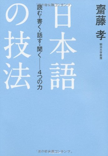 日本語の技法: 読む・書く・話す・聞く──4つの力