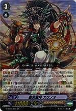 Cardfight!! Vanguard / Supreme Heavenly Battle Deity, Susanoo (G-BT01/S03) / G Booster Set 1: Generation Stride / A Japanese Single individual Card