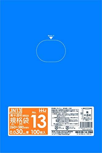 ポリ袋 青色半透明 規格袋 13号 食品検査適合 260x380mm 3000枚 JN13