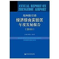 郑州航空港经济综合实验区年度发展报告(2016)