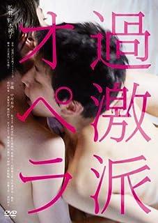 過激派オペラ [DVD]
