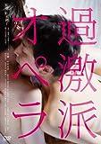 過激派オペラ<廉価盤>[DVD]