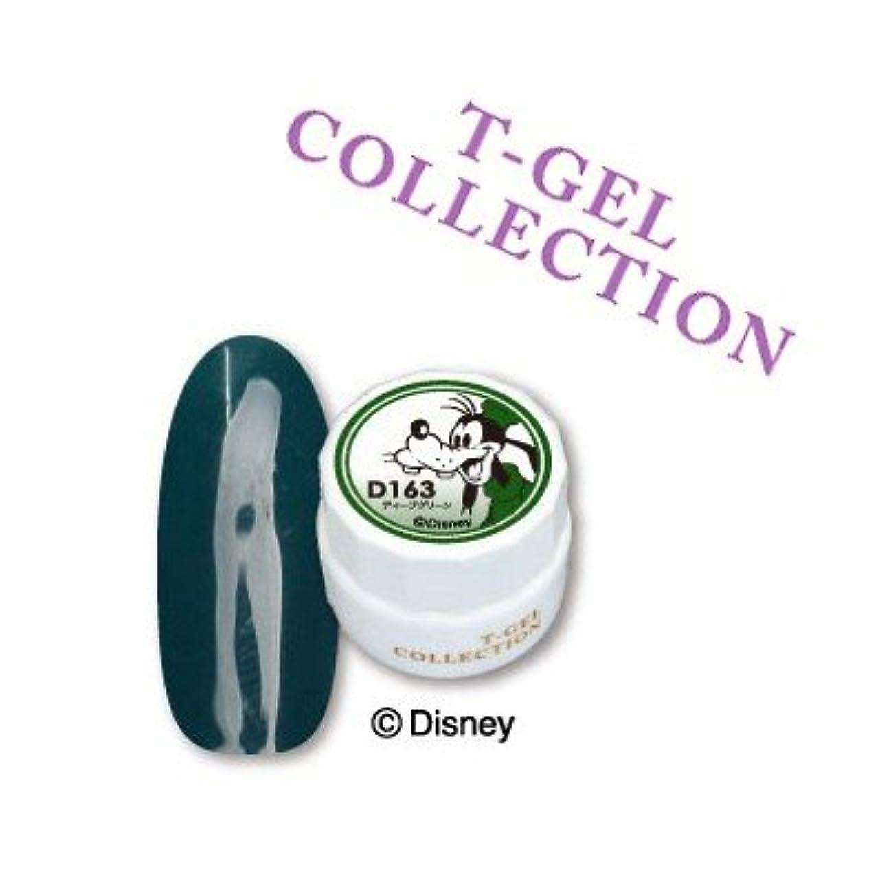 限り含める意気込みT-GEL COLLECTION カラージェル D163 ディープグリーン 4ml