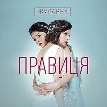 Журавка (Kostya Rhino Remix)