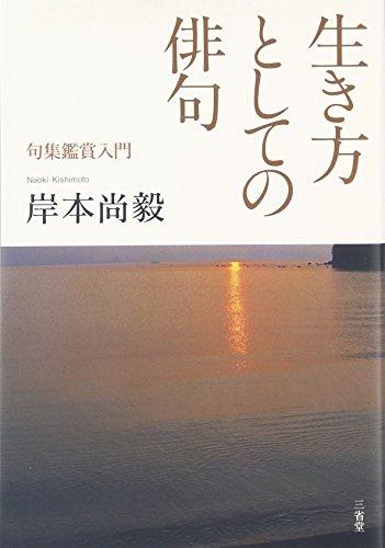 生き方としての俳句―句集鑑賞入門