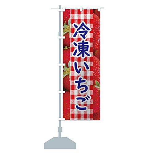 冷凍いちご のぼり旗(レギュラー60x180cm 左チチ 標準)