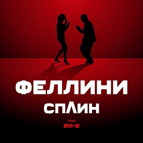 Сплин feat. Би-2