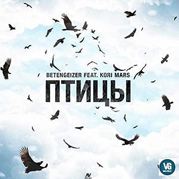Птицы (feat. Kori Mars)