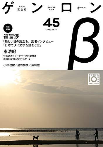 ゲンロンβ45