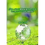 グローバル二酸化炭素リサイクル: 再生可能エネルギーで全世界の持続的発展を