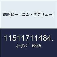 BMW(ビー・エム・ダブリュー) オーリング 68X5 11511711484.