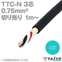 太陽ケーブルテック TTC-N 0.75sq 3芯 600V耐圧 耐熱柔軟性塩化ビニルケーブル (電線切売 1~) CG