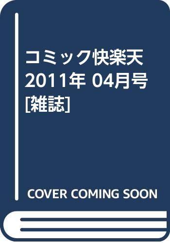コミック快楽天 2011年 04月号 [雑誌]の詳細を見る