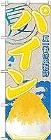 のぼり パイン(かき氷) SNB-414 [並行輸入品]