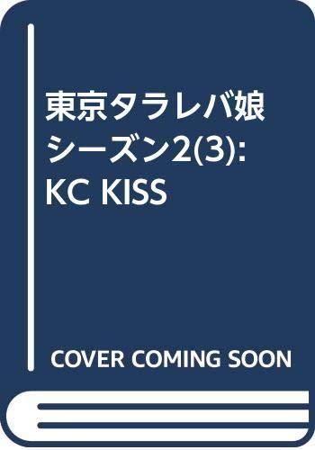 [画像:東京タラレバ娘 シーズン2(3) (KC KISS)]