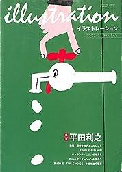 illustration (イラストレーション) 2003年 9月号 特集:平田利之 岡村慎一郎 田島征三