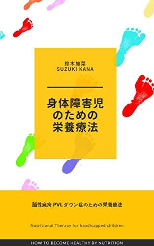 sintaishougaiji no tameno eiyouryouhou: pvl nouseimahi wo omoni (kanata soko) (Japanese Edition)