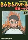 きらきらひかる(13) (モーニングコミックス)