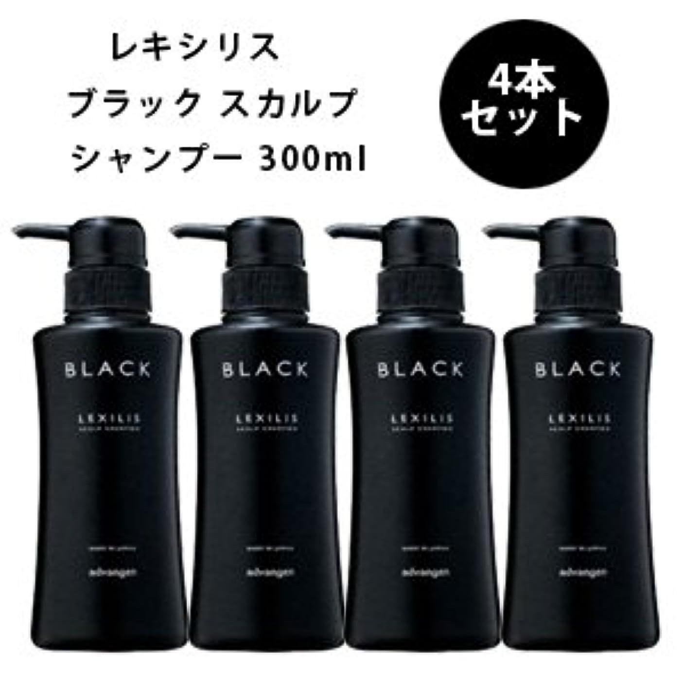 情報起点たくさんのレキシリス ブラック スカルプシャンプー 300ml 4本セット