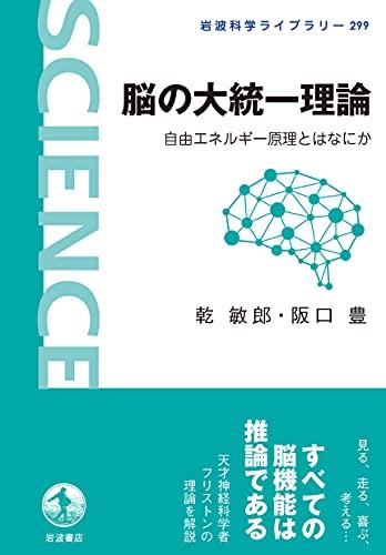 脳の大統一理論: 自由エネルギー原理とはなにか (岩波科学ライブラリー 299)の詳細を見る