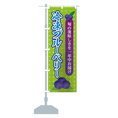 冷凍ブルーベリー のぼり旗 サイズ選べます(ショート60x150cm 左チチ)