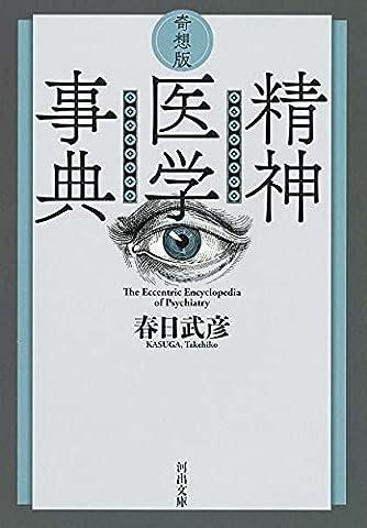 奇想版 精神医学事典 (河出文庫)