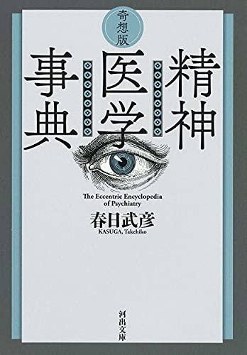奇想版 精神医学事典 (河出文庫 か 17-2)