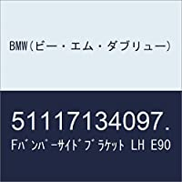 BMW(ビー・エム・ダブリュー) Fバンパーサイドブラケット LH E90 51117134097.