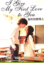I Give My First Love to You / Boku no Hatsukoi wo Kimi ni Sasagu Japanese Movie Dvd English Sub (Inoue Mao & Okada Masaki) Ntsc All Region