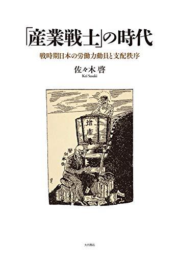 「産業戦士」の時代:戦時期日本の労働力動員と支配秩序