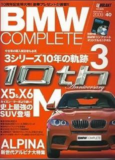 BMWコンプリート vol.40 3シリーズ10年の軌跡/X5M & X6M/新型Z4試乗 (Gakken Mook)