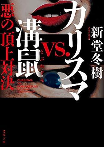 カリスマvs.溝鼠 悪の頂上対決 (徳間文庫)
